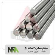 میلگرد-سایز-20-ساده--فولاد-نوین-متین-A1