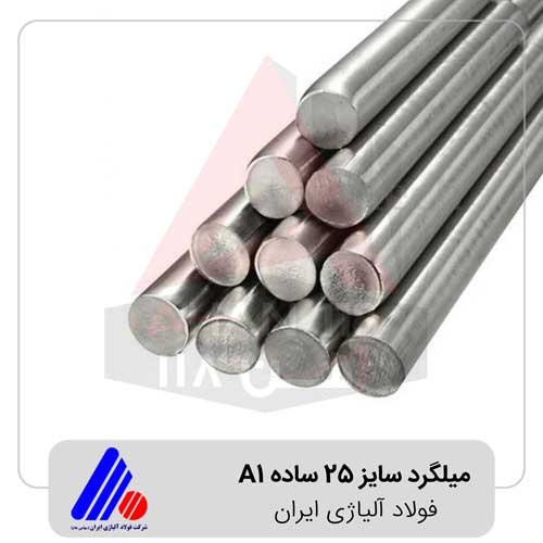 میلگرد-سایز-25-ساده-فولاد-آلیاژی-ایران-A1