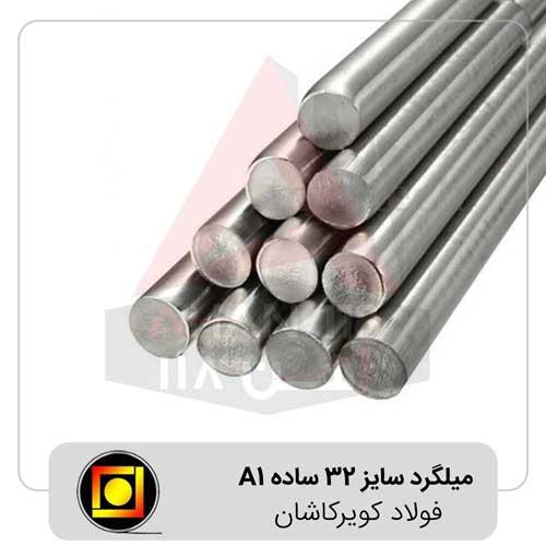 میلگرد-سایز-32-ساده-فولاد-کویر-کاشان-A1