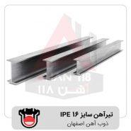تیرآهن-سایز-16-ذوب-آهن-اصفهان