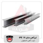 تیرآهن-سایز-18-ذوب-آهن-اصفهان