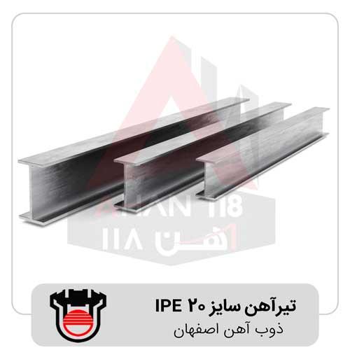 تیرآهن-سایز-20-ذوب-آهن-اصفهان
