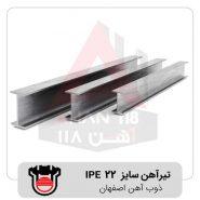 تیرآهن-سایز-22-ذوب-آهن-اصفهان