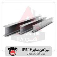 تیرآهن-14-ذوب-آهن-اصفهان