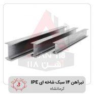 تیرآهن-14-سبک-شاخه-ای-کرمانشاه