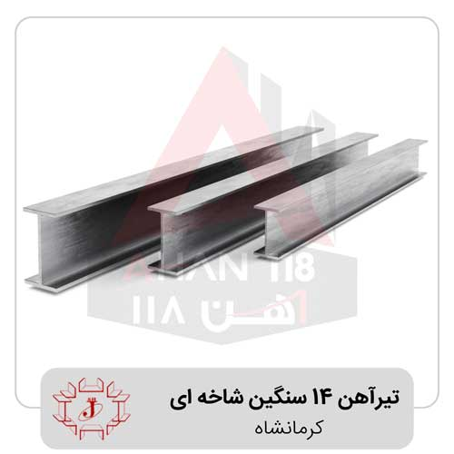 تیرآهن-14-سنگین-شاخه-ای-کرمانشاه