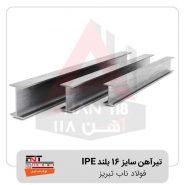 تیرآهن-16-بلند-فولاد-ناب-تبریز
