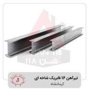 تیرآهن-16-فابریک-شاخه-ای-کرمانشاه