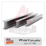 تیرآهن-16-کوتاه-فولاد-ناب-تبریز