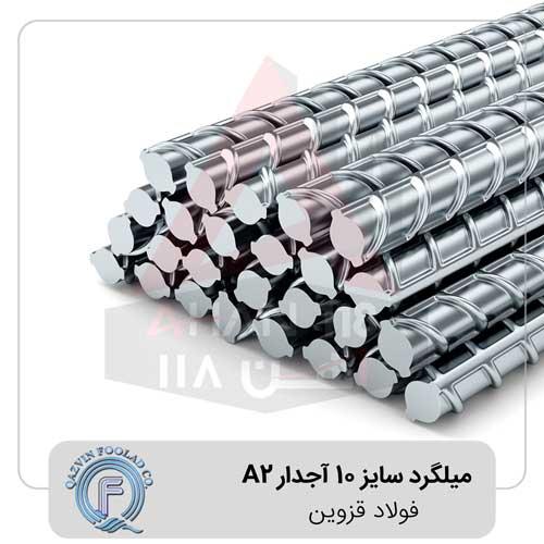 میلگرد-سایز-10-آجدار-فولاد-قزوین-A2