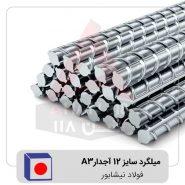 میلگرد-سایز-12-آجدار-فولاد-نیشابور-A3