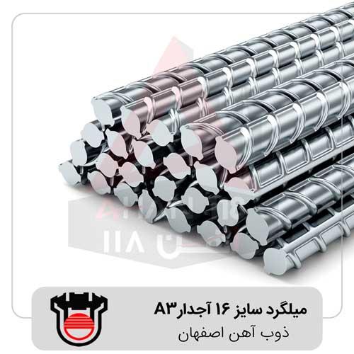 میلگرد-سایز-16-آجدار-ذوب-آهن-اصفهان-A3