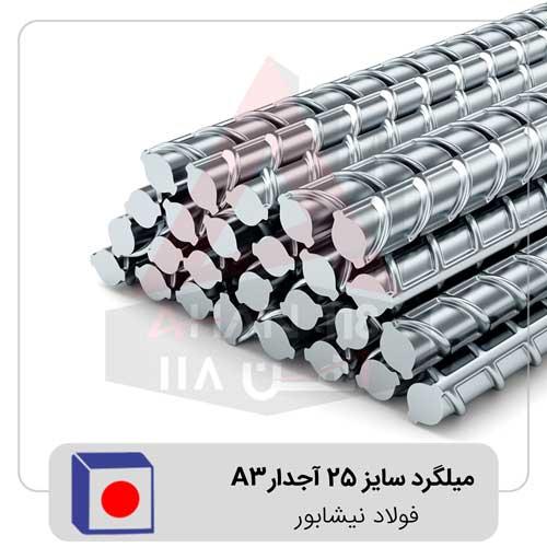 میلگرد-سایز-25-آجدار-فولاد-نیشابور-A3