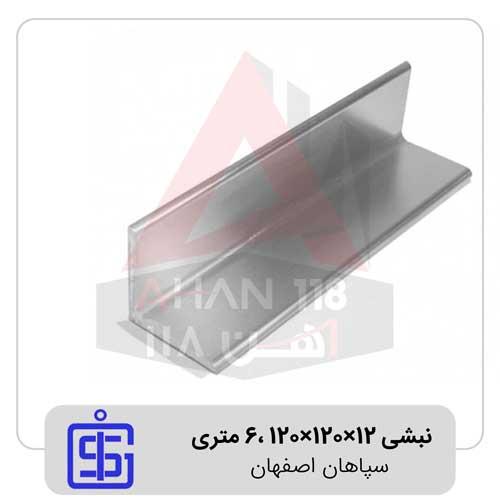 نبشی-12×120×120-،6-متری-سپاهان-اصفهان