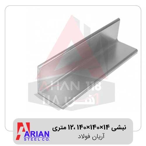 نبشی-14×140×140-،12متری-آریان-فولاد