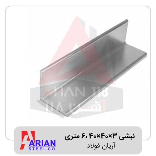 نبشی-3×40×40-،6-متری-آریان-فولاد