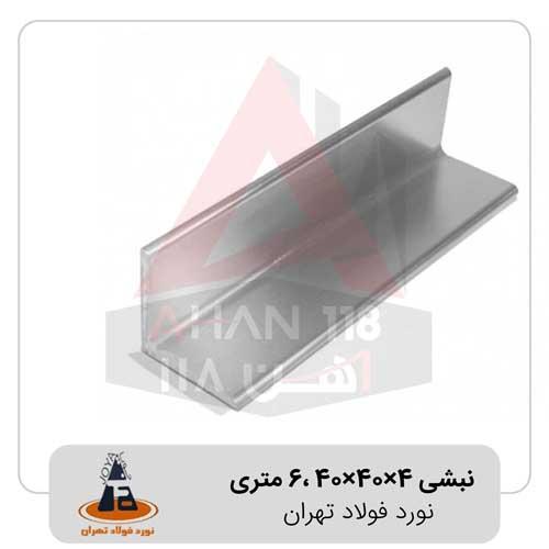 نبشی-4×40×40-،6-متری-نورد-فولاد-تهران