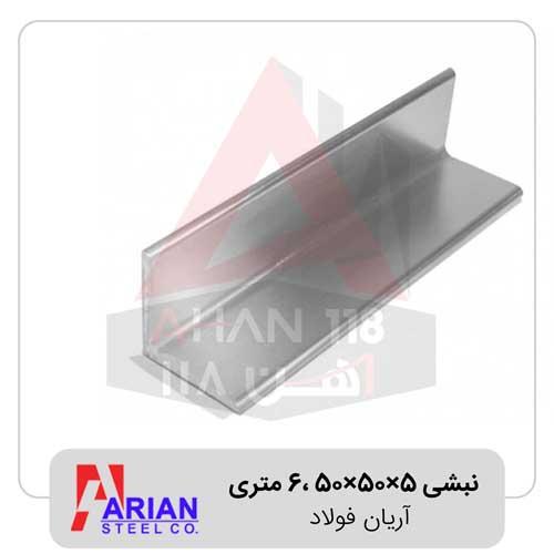 نبشی-5×50×50-،6-متری-آریان-فولاد
