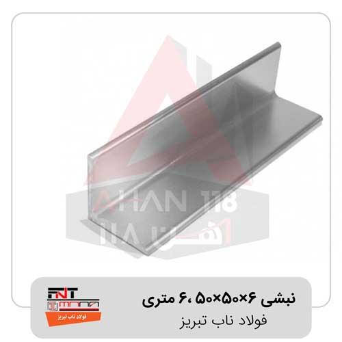 نبشی-6×50×50-،6-متری-فولاد-ناب-تبریز