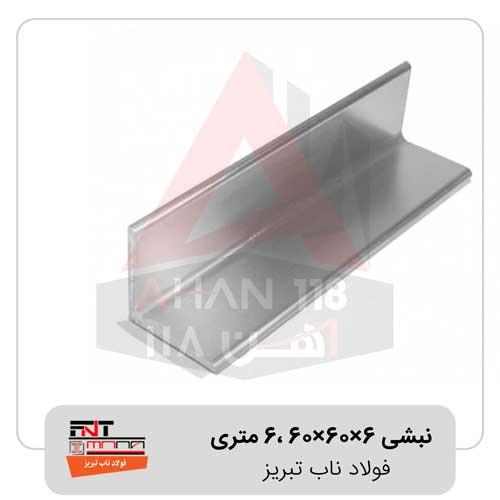 نبشی-6×60×60-،6-متری-فولاد-ناب-تبریز