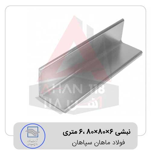 نبشی-6×80×80-،6-متری-فولاد-ماهان-سپاهان