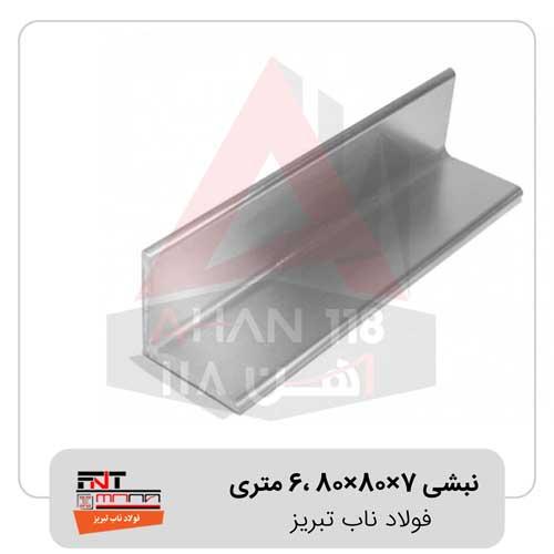 نبشی-7×80×80-،6-متری-فولاد-ناب-تبریز