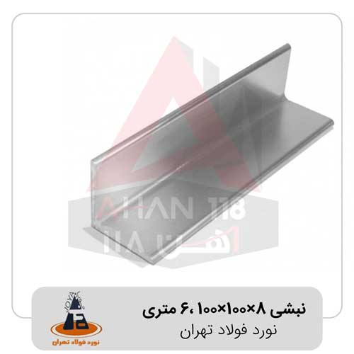 نبشی-8×100×100-،6-متری-نورد-فولاد-تهران