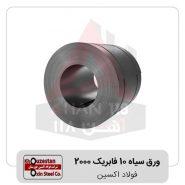 ورق سیاه 10 فابریک 2000 فولاد اکسین