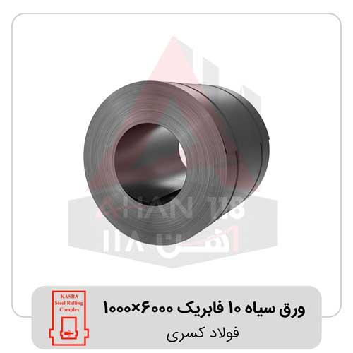 ورق-سیاه-10-فابریک-6000×1000-فولاد-کسری