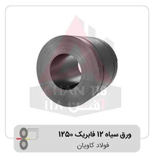 ورق-سیاه-12-فابریک-1250-فولاد-کاویان