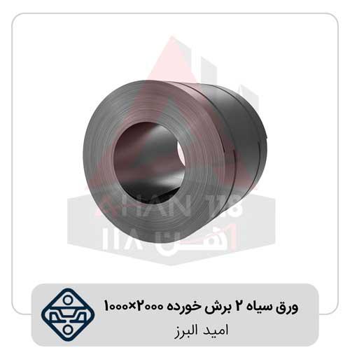 ورق-سیاه-2-برش-خورده-2000×1000-امید-البرز