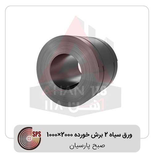 ورق-سیاه-2-برش-خورده-2000×1000-صبح-پارسیان