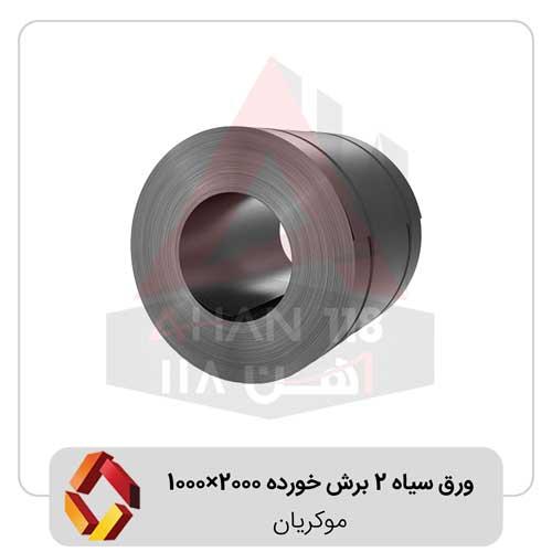 ورق-سیاه-2-برش-خورده-2000×1000-موکریان