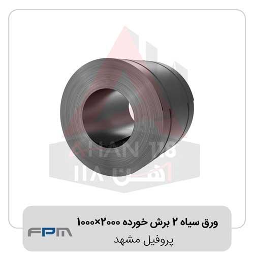 ورق-سیاه-2-برش-خورده-2000×1000-پروفیل-مشهد
