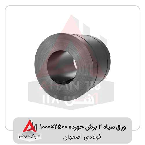 ورق-سیاه-2-برش-خورده-2500×1000-فولادی-اصفهان