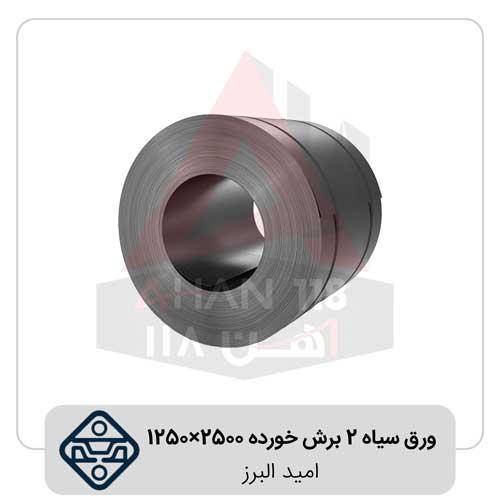 ورق-سیاه-2-برش-خورده-2500×1250-امید-البرز