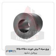 ورق-سیاه-2-برش-خورده-2500×1250-پروفیل-مشهد