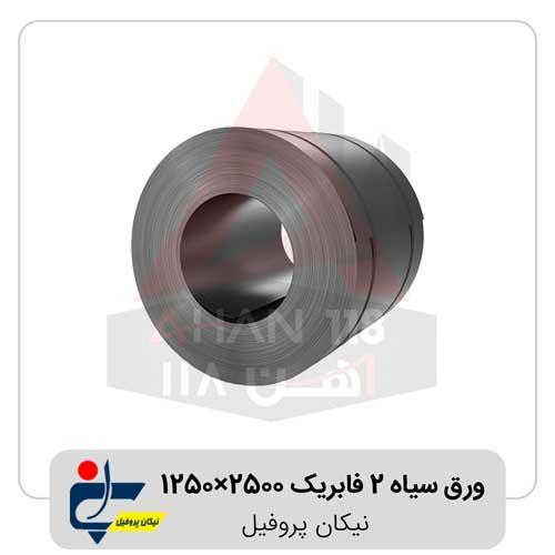 ورق-سیاه-2-فابریک-2500×1250-نیکان-پروفیل
