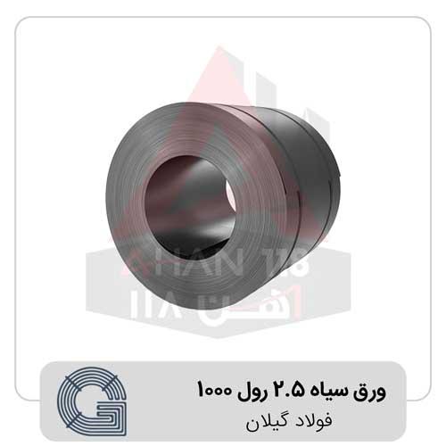 ورق-سیاه-2.5-رول-1000-فولاد-گیلان