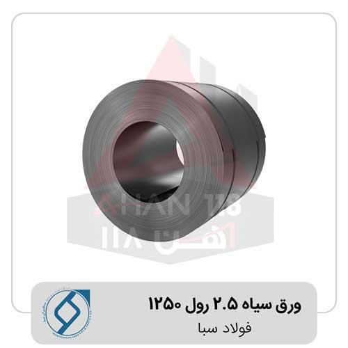 ورق-سیاه-2.5-رول-1250-فولاد-سبا