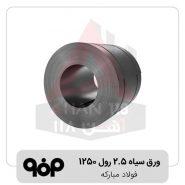ورق-سیاه-2.5-رول-1250-فولاد-مبارکه