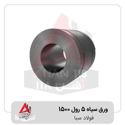 ورق-سیاه-5-رول-1500-فولاد-سبا