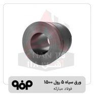 ورق-سیاه-5-رول-1500-فولاد-مبارکه