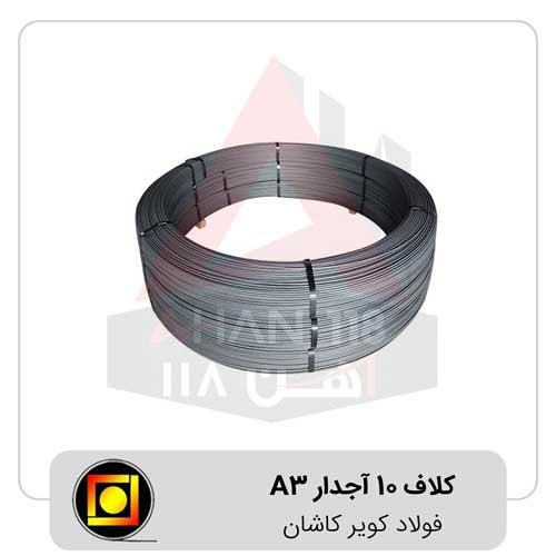 کلاف-۱۰-آجدار-A3-فولاد-کویر-کاشان