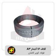 کلاف-۱۶-آجدار-A3-فولاد-کویر-کاشان