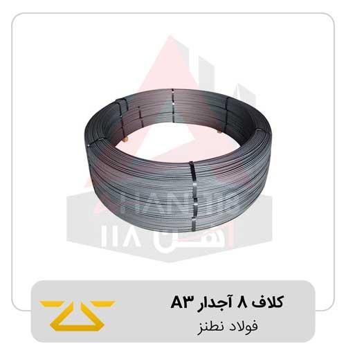کلاف-۸-آجدار-A3-فولاد-نطنز