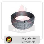 کلاف-۸-آجدار-A3-فولاد-کویر-کاشان