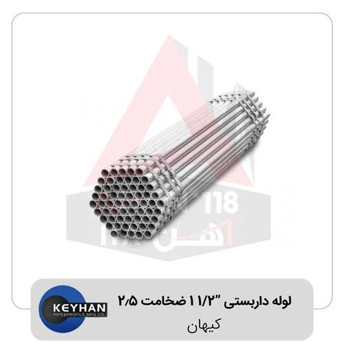 لوله-داربستی-2-1۱-ضخامت-۲٫۵-کیهان