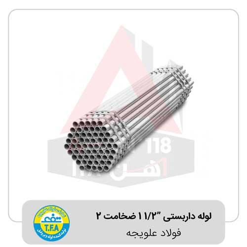 لوله-داربستی-2-1۱-ضخامت-۲-فولاد-علویجه