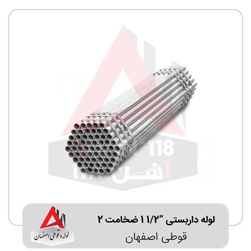 لوله-داربستی-2-1۱-ضخامت-۲-قوطی-اصفهان